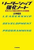リーダーシップ強化ノート―変革ビジョンの設計と実行のための演習帳