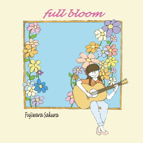 full bloom - 藤原さくら