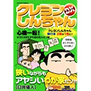 クレヨンしんちゃんの名言30選|心に響く ...