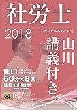 2018年版 社労士基本テキストvol.1「山川講義付き。」労基・安衛 (講義・著者 山川靖樹)