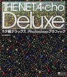 ネタ帳デラックス|Photoshopグラフィック (MdN books)