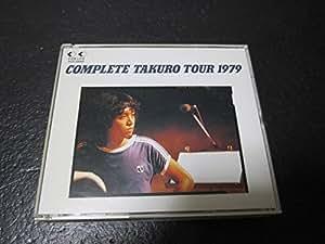 コンプリート拓郎ツアー1979