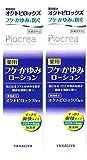 ピオクレア 薬用フケ かゆみローション 150ml [医薬部外品] 2個