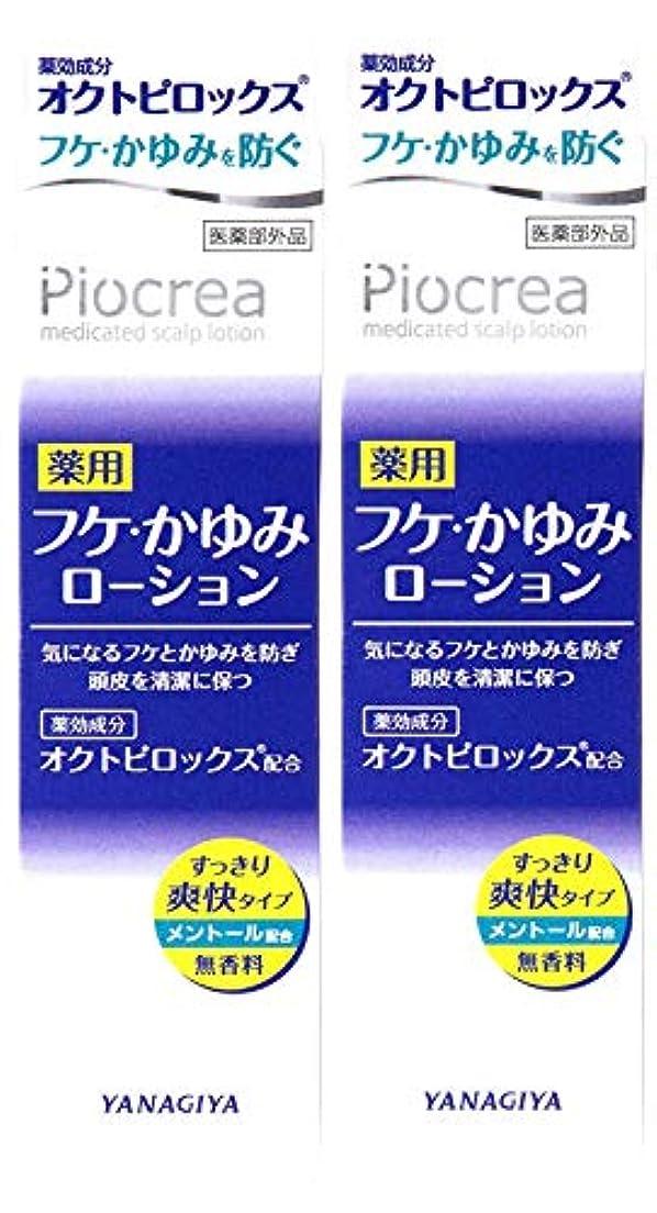 ガレージレイ虎ピオクレア 薬用フケ かゆみローション 150ml [医薬部外品] 2個