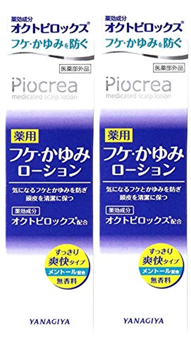 試してみるマーティンルーサーキングジュニア暴力的なピオクレア 薬用フケ かゆみローション 150ml [医薬部外品] 2個