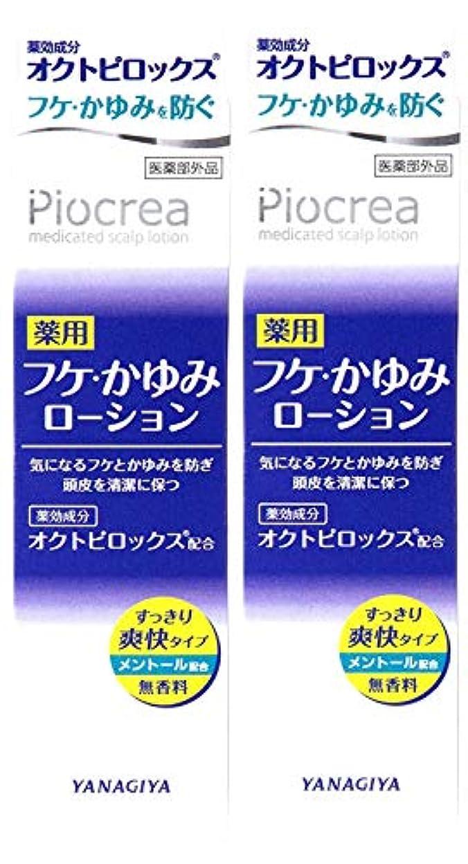 滑り台百変装ピオクレア 薬用フケ かゆみローション 150ml [医薬部外品] 2個