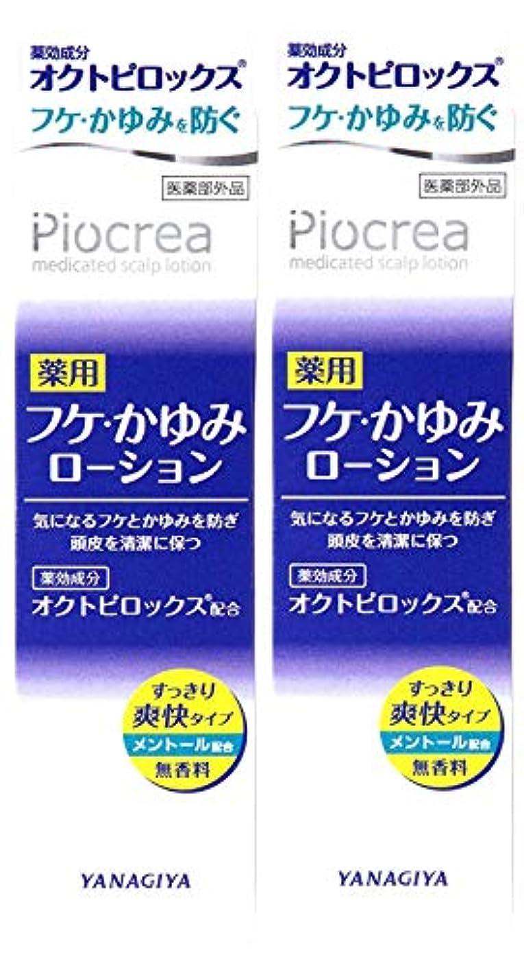軽蔑投資するブラシピオクレア 薬用フケ かゆみローション 150ml [医薬部外品] 2個