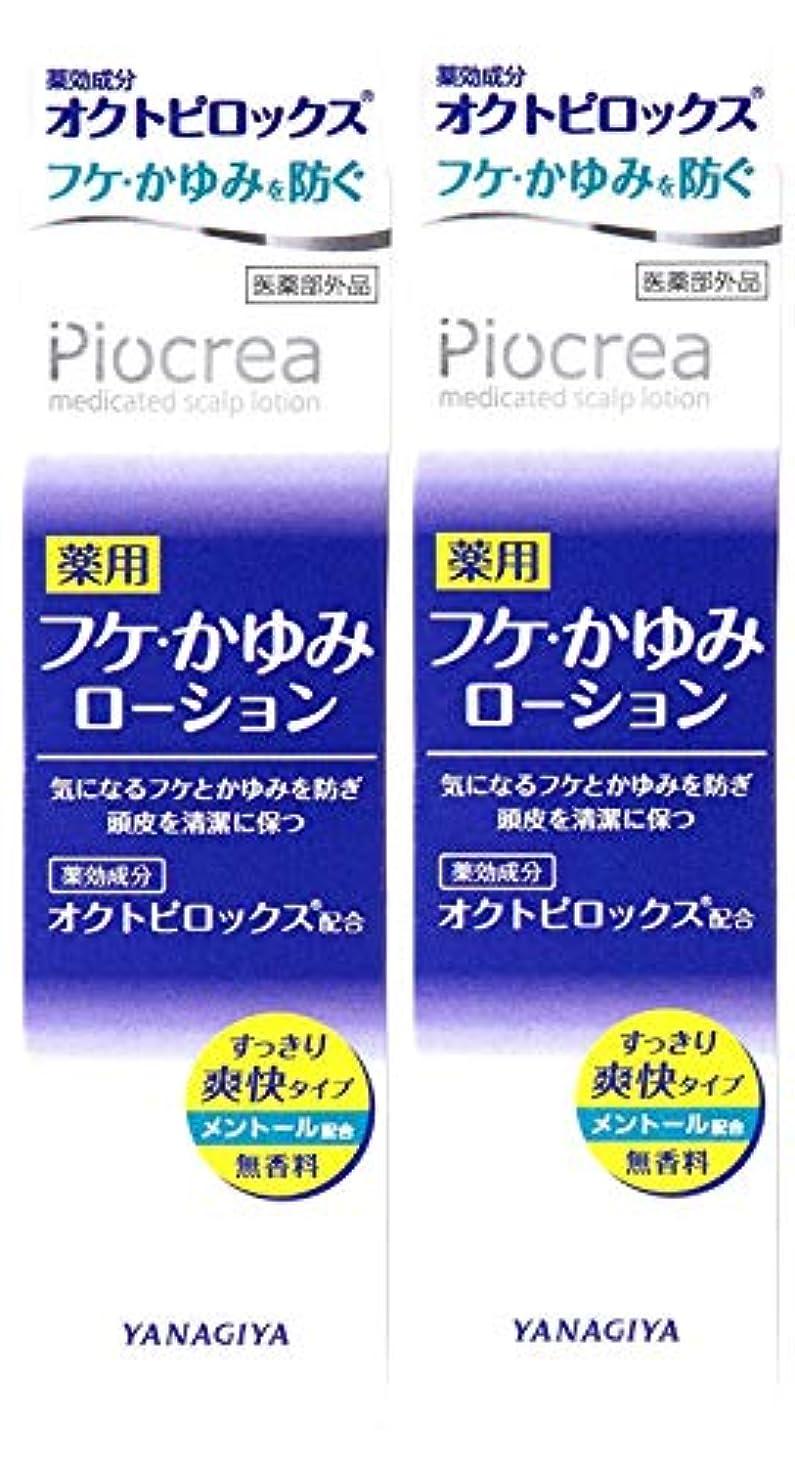 とげロビー妊娠したピオクレア 薬用フケ かゆみローション 150ml [医薬部外品] 2個