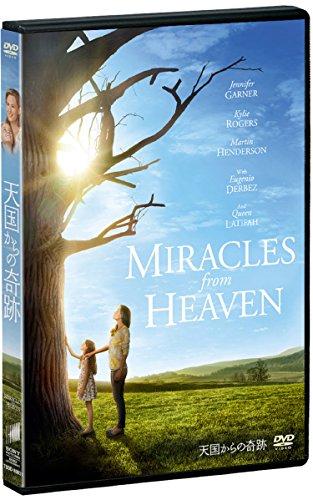 天国からの奇跡 [DVD]