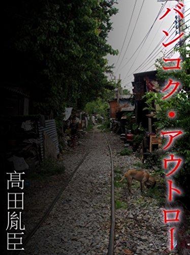 バンコク・アウトロー Kindle版