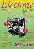 月刊エレクトーン2018年3月号