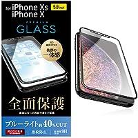 エレコム iPhone Xs ガラスフィルム フルカバー 全面保護 0.33mm ブルーライトカット 【画質を損ねない、驚きの透明感】 iPhone X対応 ブラック PM-A18BFLGGRBLB
