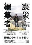 震災編集者:東北の小さな出版社・荒蝦夷の5年間