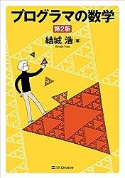 プログラマの数学 第2版