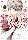 コミックス / ゆうき 莉子 のシリーズ情報を見る
