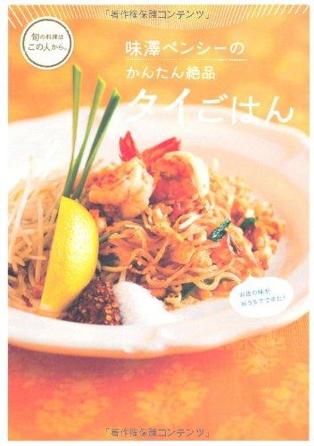 味澤ペンシーのかんたん絶品 タイごはん―お店の味がおうちでできた! (旬の料理はこの人から。)