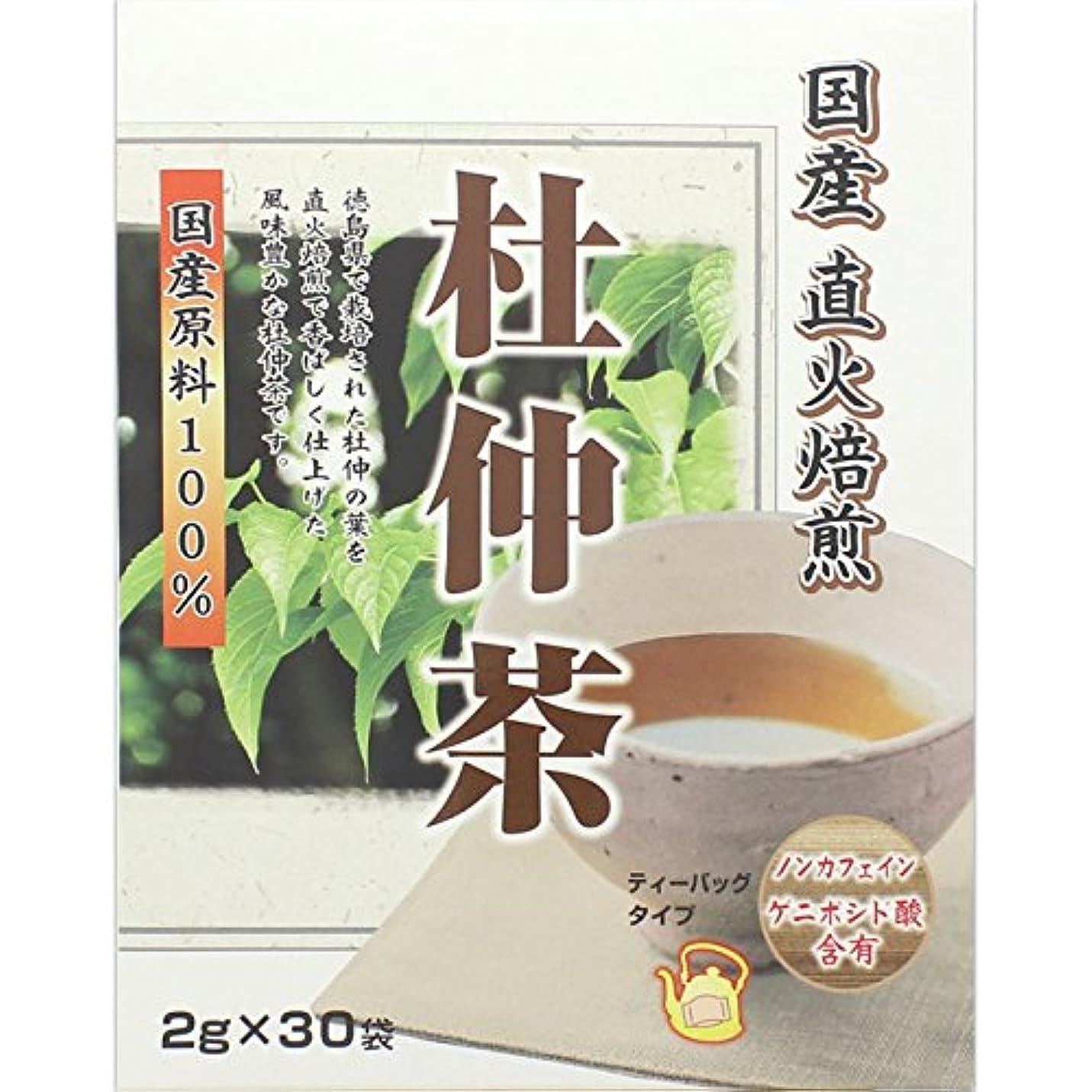 机拷問コンベンション国産直火焙煎 杜仲茶 2gX30包