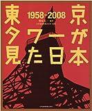 東京タワーが見た日本 1958‐2008
