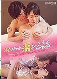 本当にあった濡れる話 [DVD]