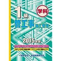 1級管工事施工管理技術検定試験問題解説集録版《2015年版》