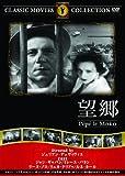 望郷 [DVD] / ジャン・ギャバン, ミレーユ・バラン (出演); ジュリアン・デュヴィヴィエ (監督)