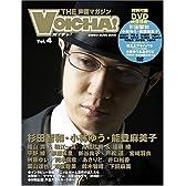 ムック THE 声優マガジン VOICHA!(ボイチャ) vol.4 (シンコー・ミュージックMOOK)