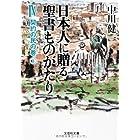 【文庫】 日本人に贈る聖書ものがたりⅣ 契約の民の巻 下 (文芸社文庫)