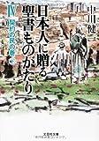 【文庫】 日本人に贈る聖書ものがたり� 契約の民の巻 下 (文芸社文庫)
