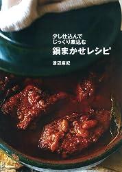 鍋まかせレシピ: 少し仕込んでじっくり煮込む