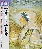 マザー・テレサ―貧しい人びとのためにつくした女性 (絵本版新こども伝記ものがたり)