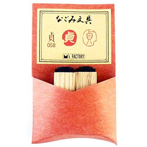 松島清光堂 スタンプ なごみ文具一文字印 貞 NBH058