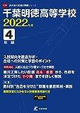 千葉明徳高等学校 2022年度 【過去問4年分】 (高校別 入試問題シリーズC20)