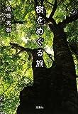 樹をめぐる旅 (宝島SUGOI文庫)