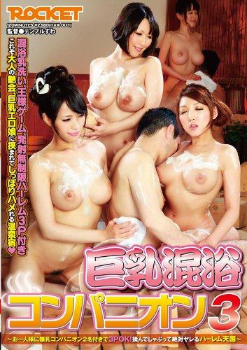巨乳混浴コンパニオン3 [DVD]