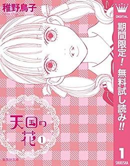 [稚野鳥子]の天国の花【期間限定無料】 1 (マーガレットコミックスDIGITAL)