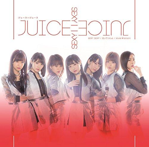 【イジワルしないで抱きしめてよ/Juice=Juice】名曲の歌詞&ダンスは必見!カラオケにおすすめの画像