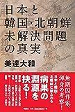 日本と韓国・北朝鮮 未解決問題の真実