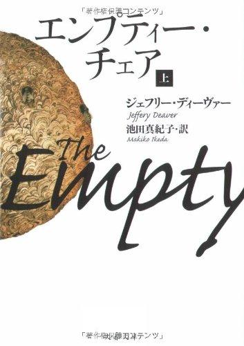 エンプティー・チェア 上 (文春文庫)の詳細を見る