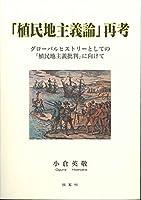 「植民地主義論」再考―グローバルヒストリーとしての「植民地主義批判」に向けて (《グローバルヒストリーとしての「植民地主義批判」》)