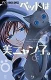 ペットは美ニャン子。 / ミヤケ 円 のシリーズ情報を見る