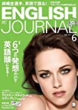 付録・CD付 ENGLISH JOURNAL 2017年6月号