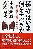 保守はいま何をすべきか 日本国家を回復するために