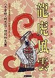 龍虎風雲―中国歴史ドラマ選