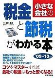 小さな会社の税金と節税がわかる本〈'09~'10年版〉
