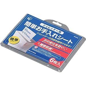 アイリスオーヤマ シュレッダー 簡単お手入れシート SMS06