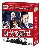 身分を隠せ DVD-BOX2〈シンプルBOX 5,000円シリーズ〉[DVD]
