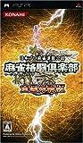 麻雀格闘倶楽部 全国対戦版 - PSP