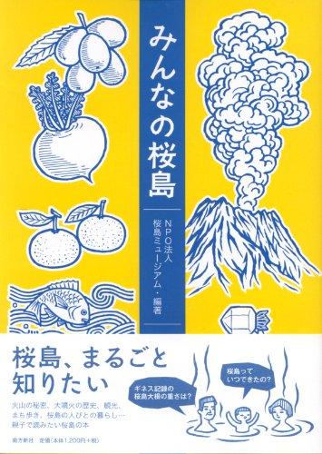 みんなの桜島の詳細を見る