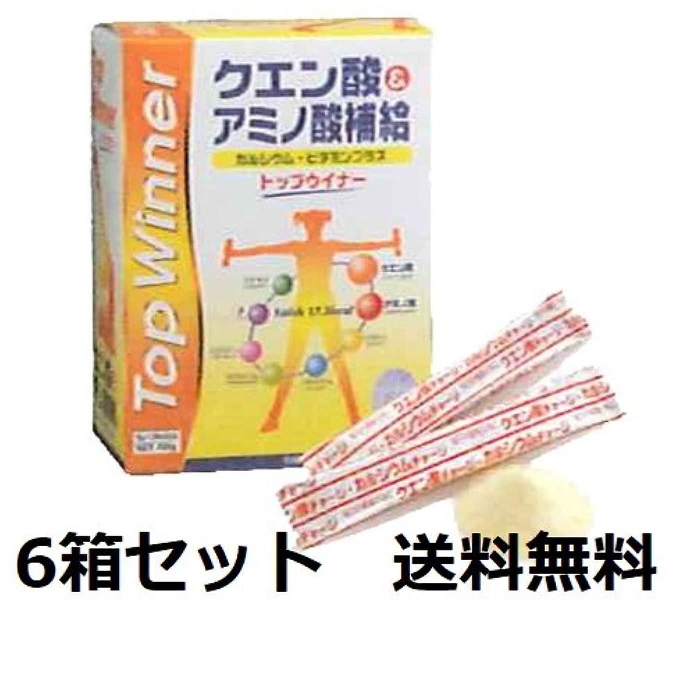 老朽化したつかの間交流するトップウイナー 6箱セット アミノ酸?クエン酸飲料 5g×30本入(150g)×6箱