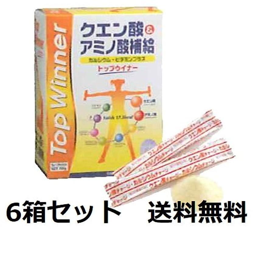 アベニュー損なう目の前のトップウイナー 6箱セット アミノ酸?クエン酸飲料 5g×30本入(150g)×6箱